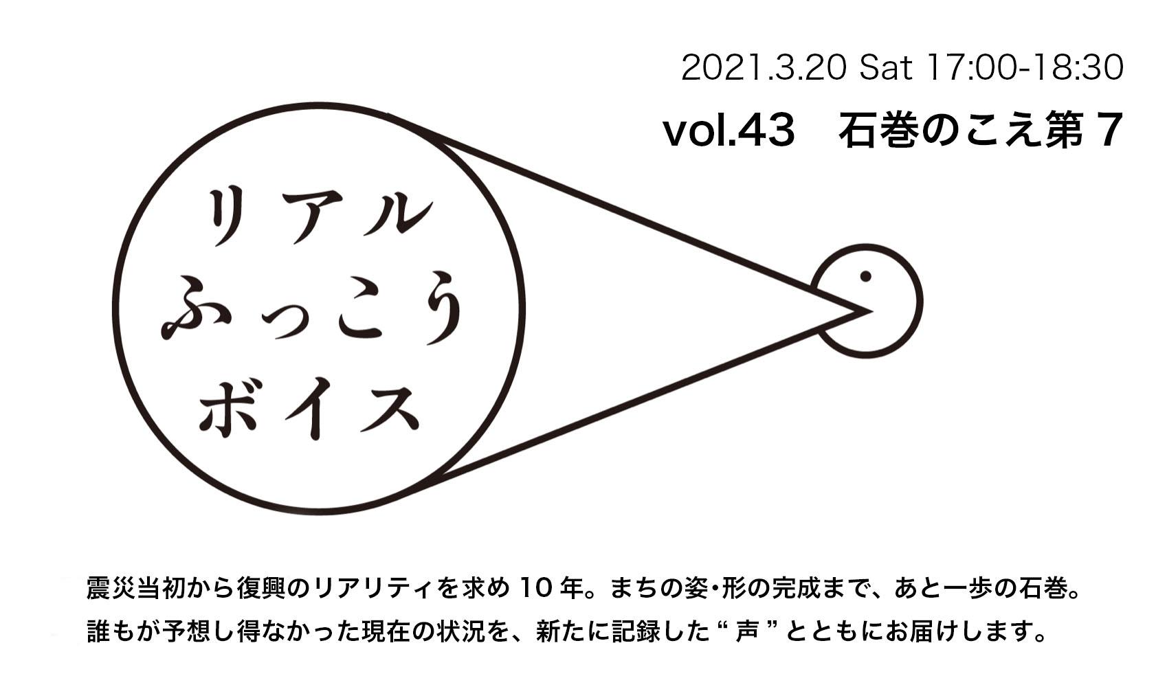 リアルふっこうボイス第43回 〜石巻のこえ 第7〜