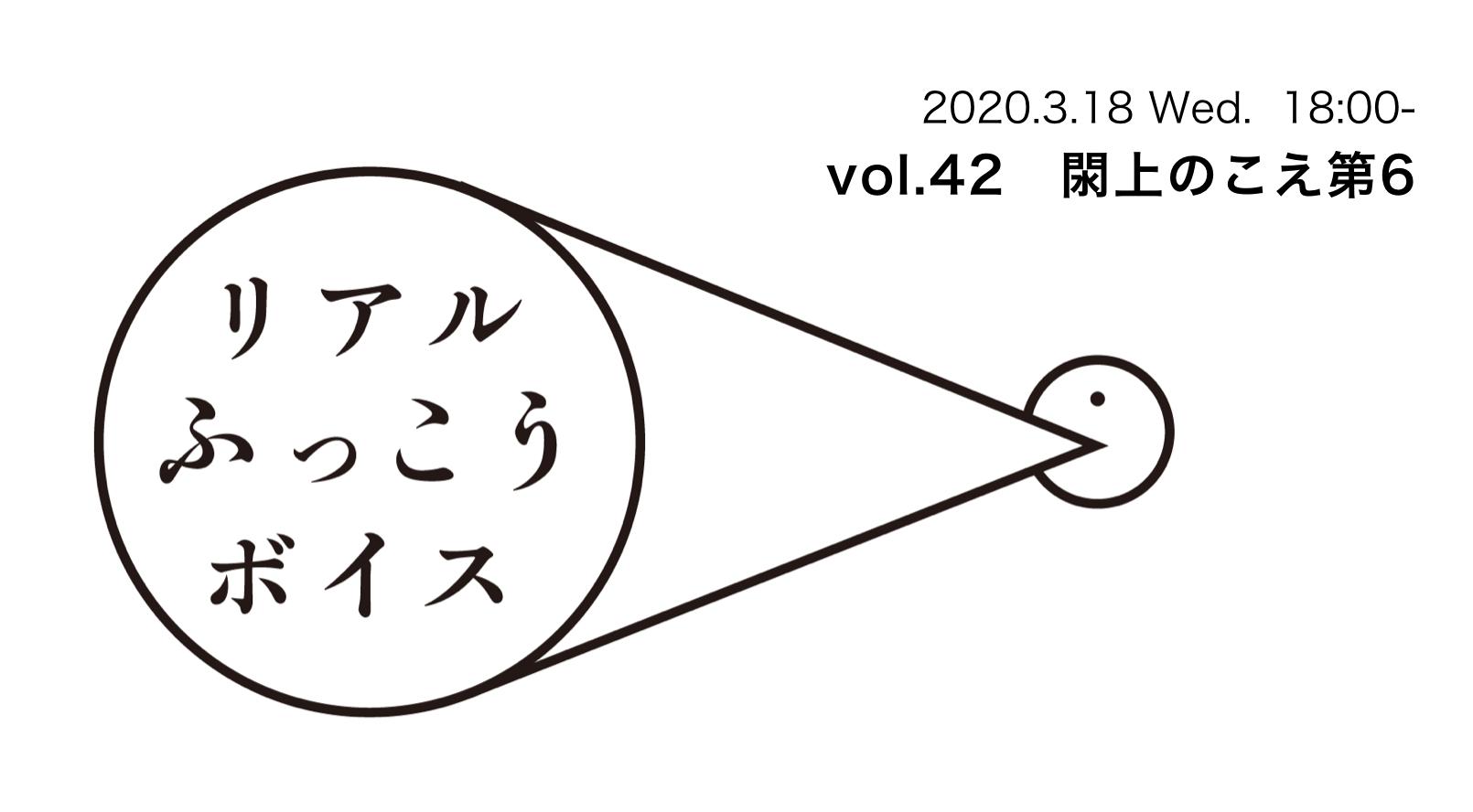 【予告】リアルふっこうボイス第42回 〜閖上のこえ ...