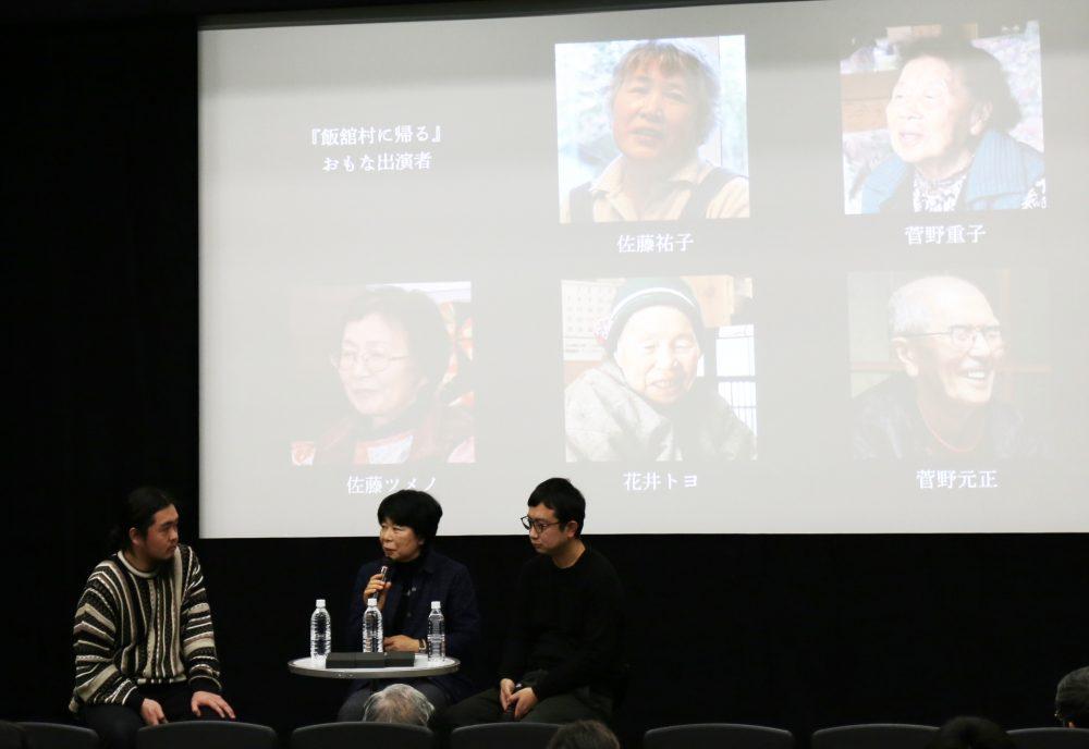 『飯舘村に帰る』アフタートーク 島津信子×福原悠介