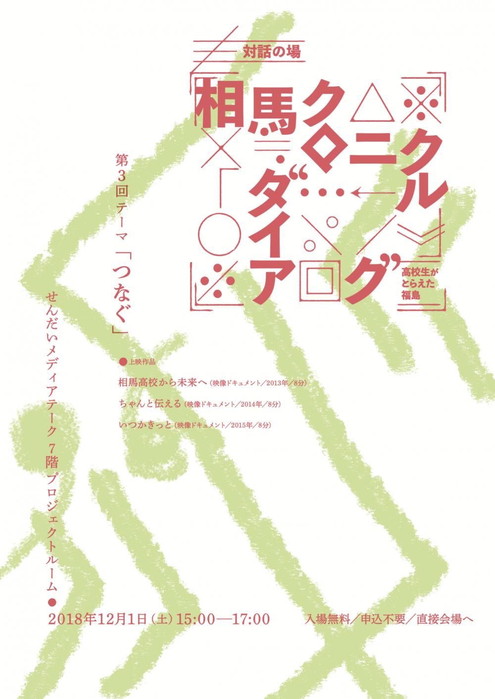 【予告】相馬クロニクルダイアログ 第3回「つなぐ」