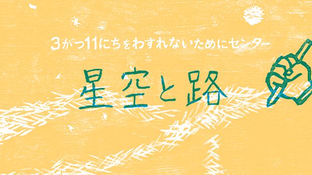 【中止】星空と路(2020)