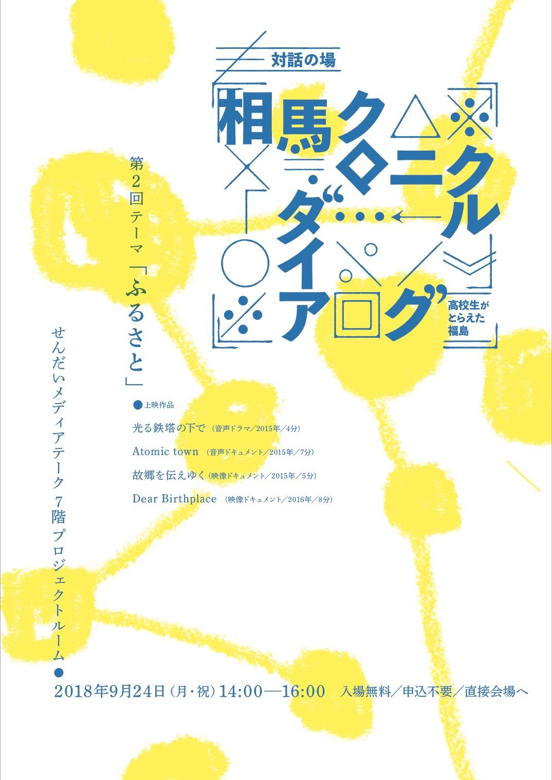 【終了】相馬クロニクルダイアログ 第2回「ふるさと」