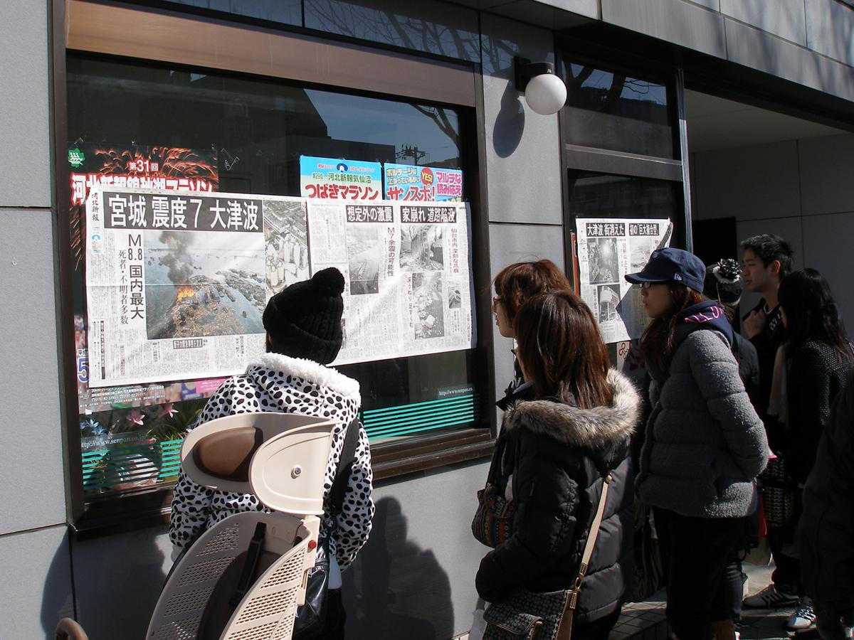 河北仙販上杉店 久しぶりの新聞で被害の現状を初めて見る