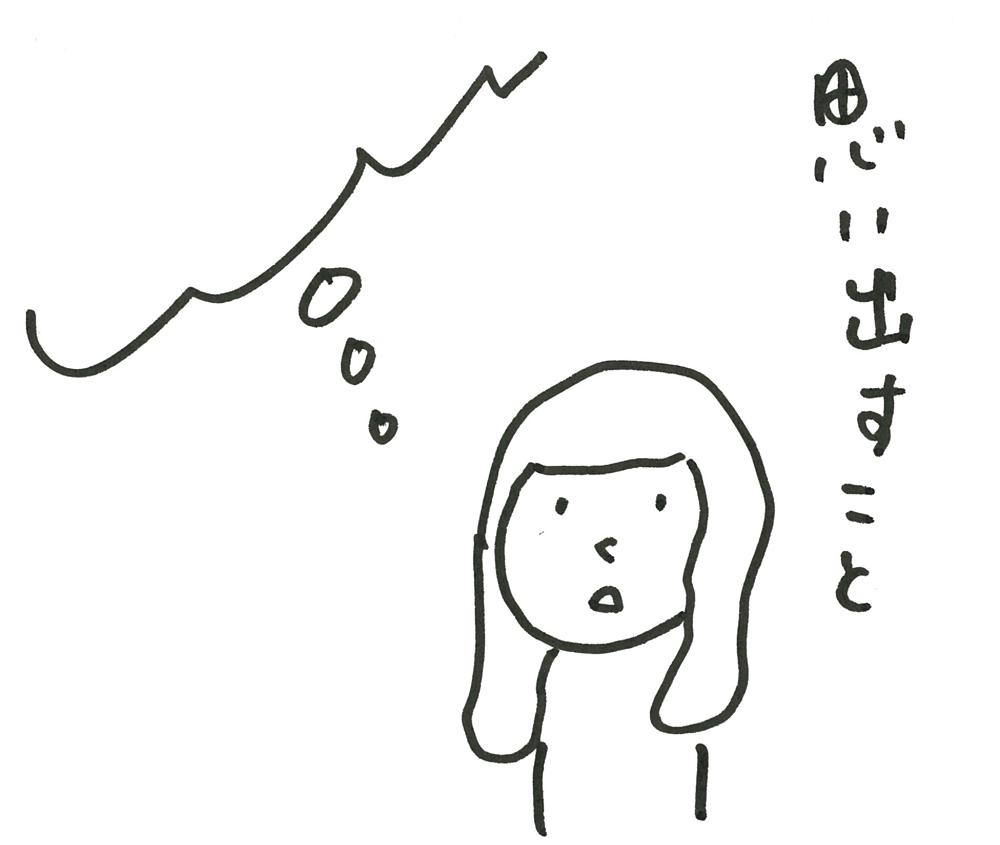 ユトリコさん震災を思い出して眠れないこともあった