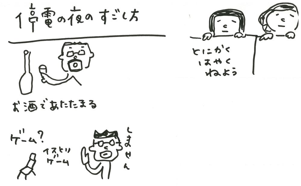 関本さん停電の夜の過ごし方