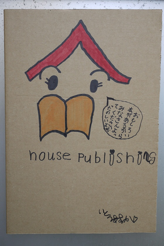 house publishing-1