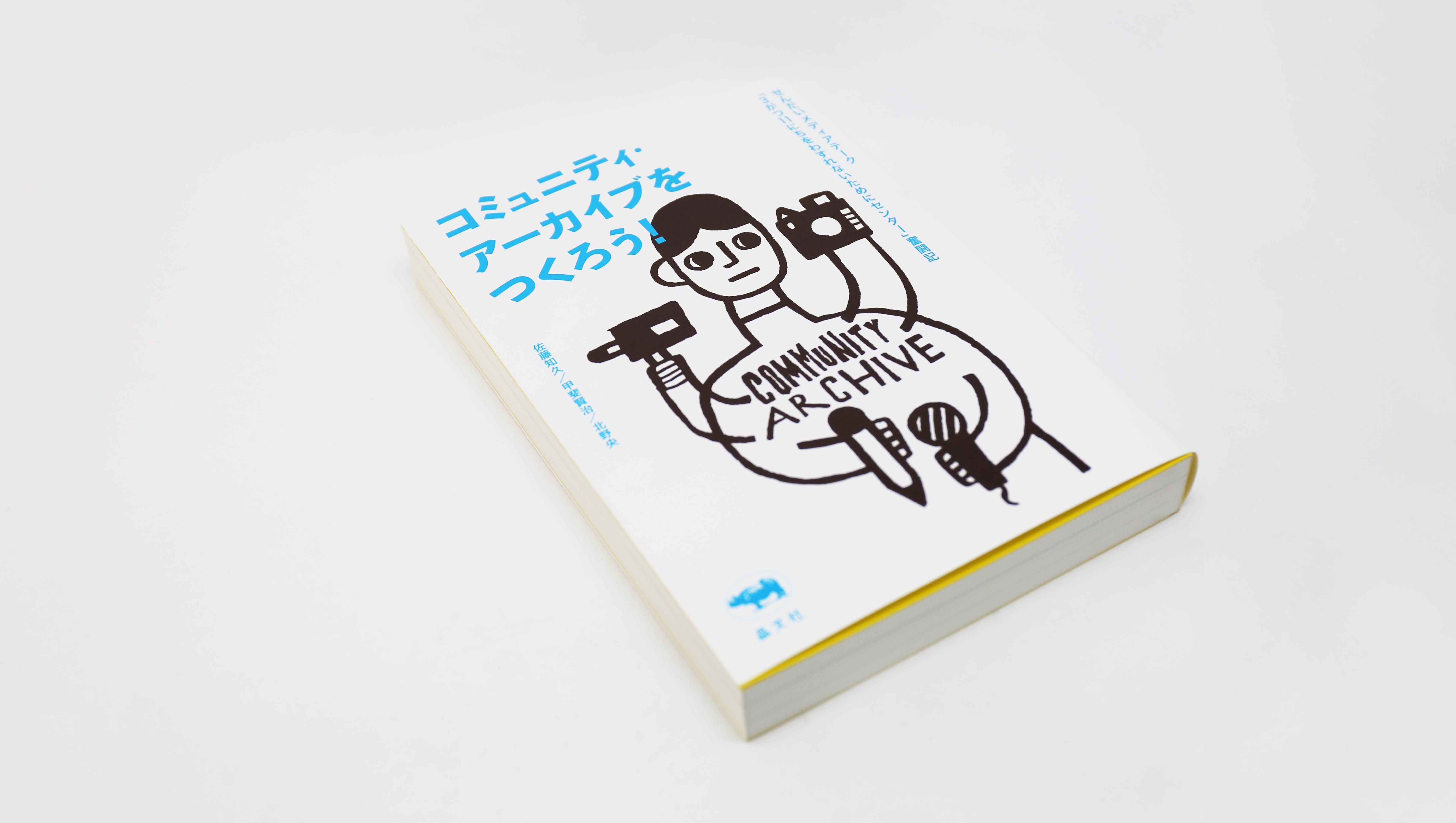 【ついに出版!】コミュニティ・アーカイブをつくろう!...