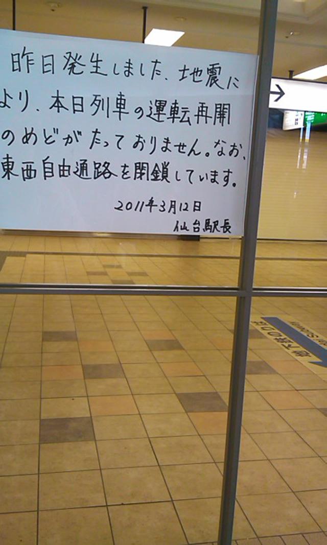 JR仙台駅西口1階タクシー乗り場前