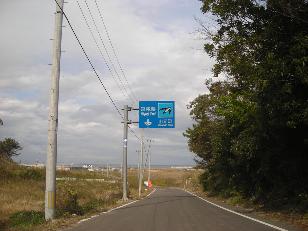 2012年10月31日 宮城県亘理郡山元町坂元