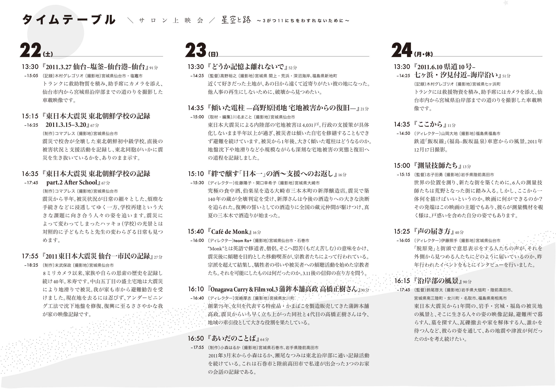 brochure schedule