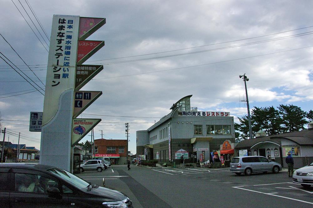 2010年12月道の駅大谷海岸