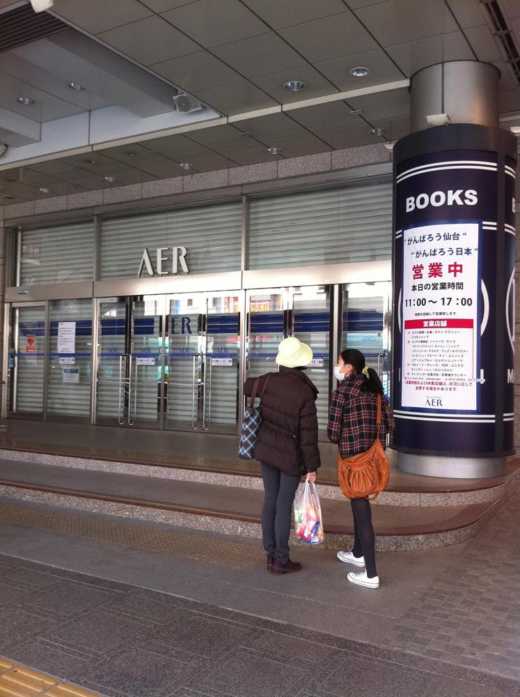 仙台市内中心部の様子