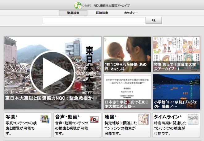 国立国会図書館東日本大震災アーカイブ「ひなぎく」と連携開始