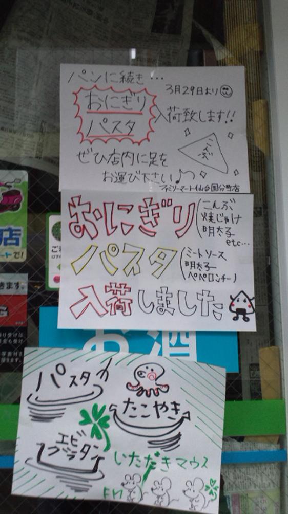 2011年3月31日高橋悦子さん