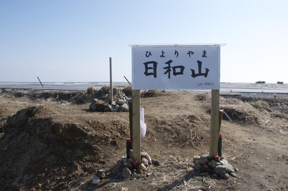 蒲生・日和山(仙台市)
