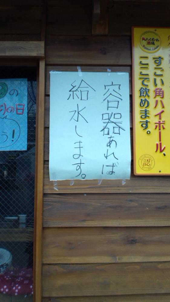 3月12日はじまりのごはん/手書き看板 53「給水車...