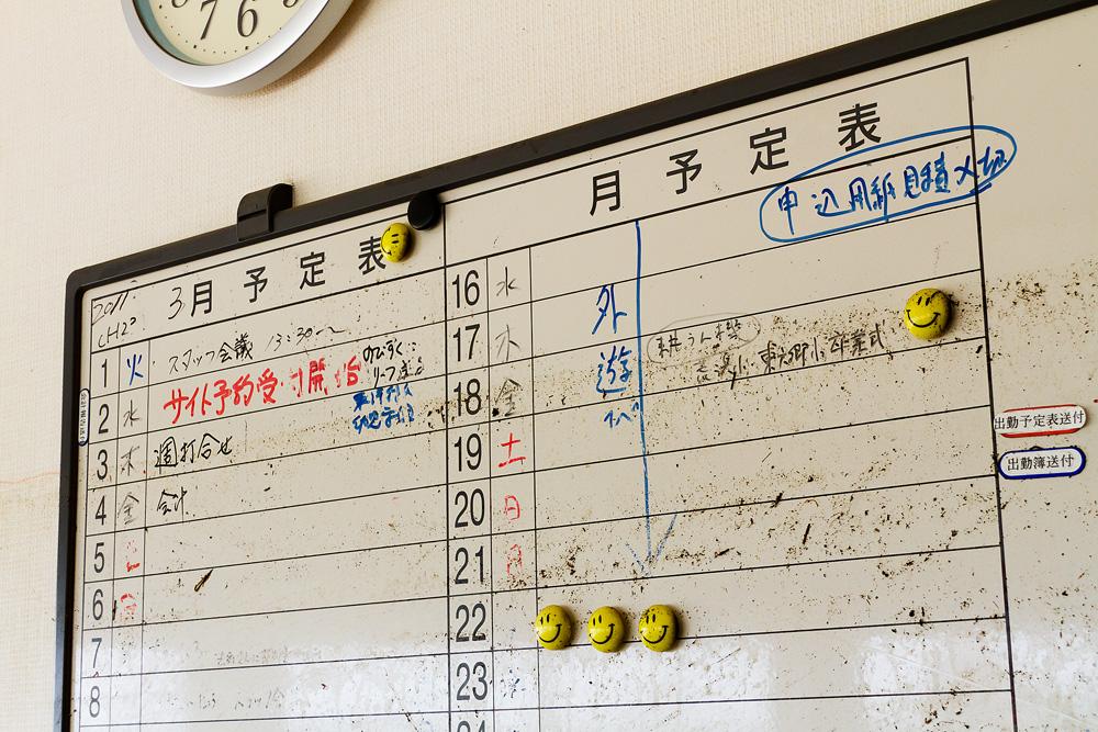2011/7/11 仙台市井土