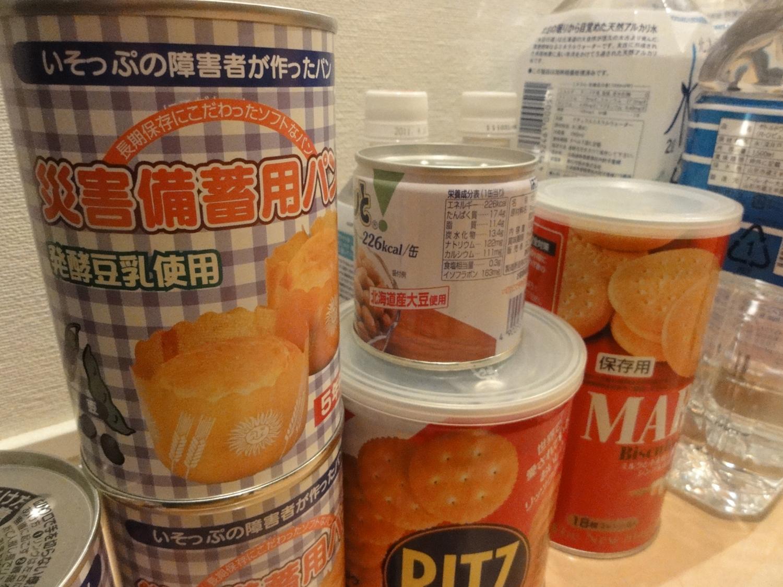 3月12日はじまりのごはん/保存食・支援物資 12「...