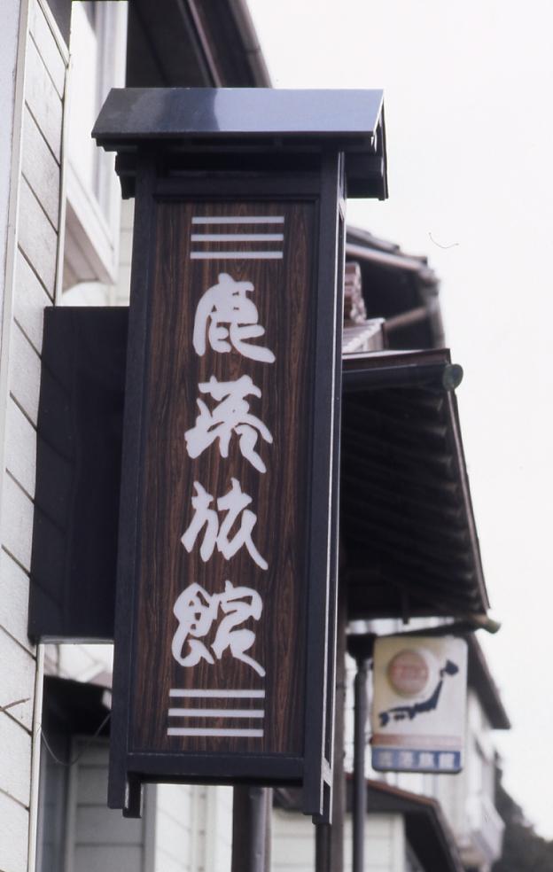 旅館の看板