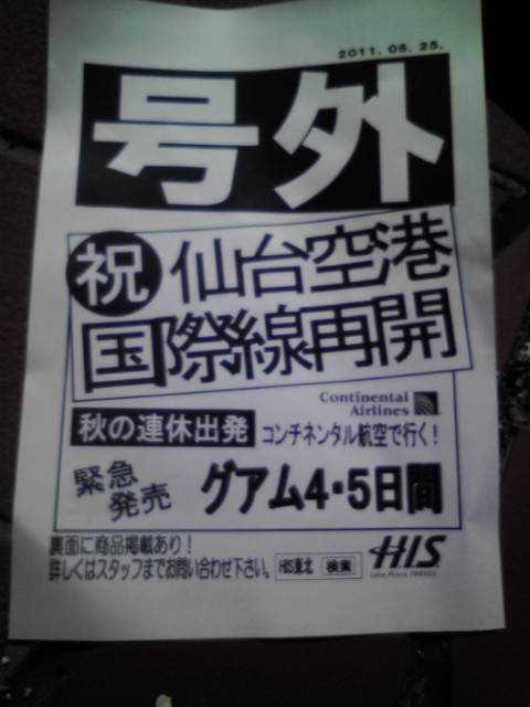 仙台空港国際線再開のチラシ