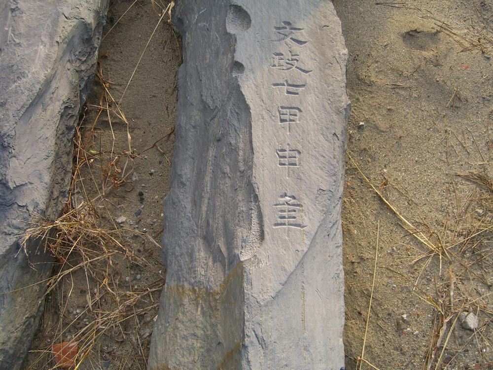 割れた八大龍王碑の一部