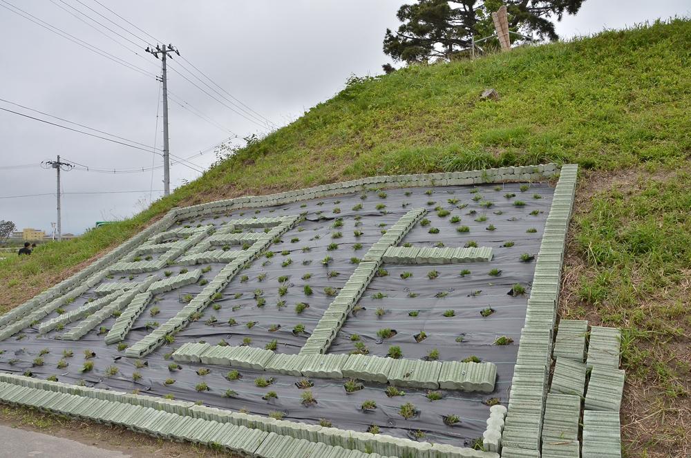 日和山にブロックで「閖上」の文字が描かれる