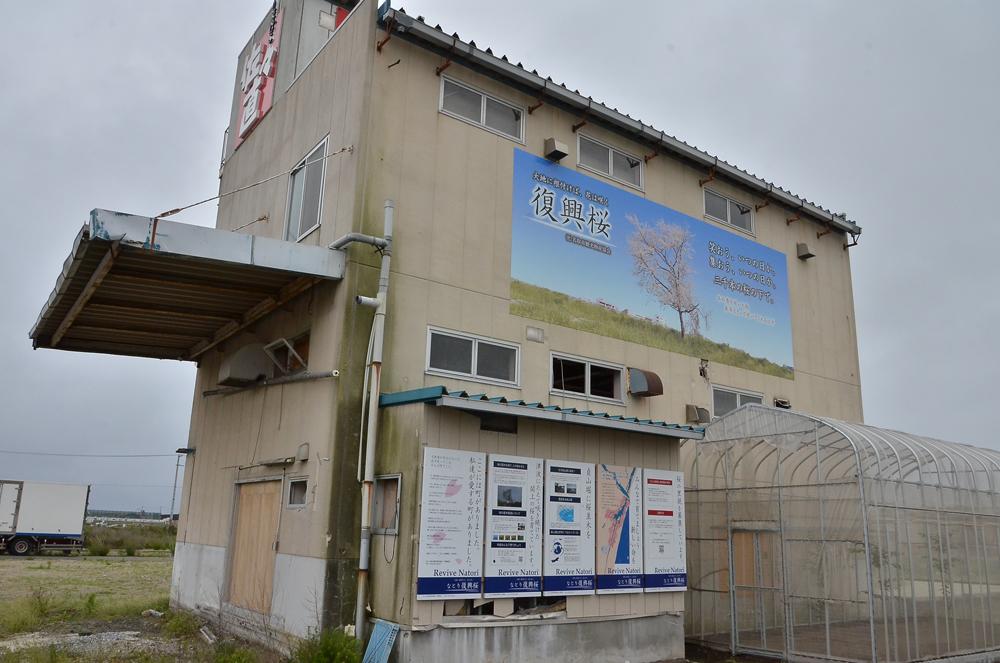 被災した佐々直の笹かまぼこ工場