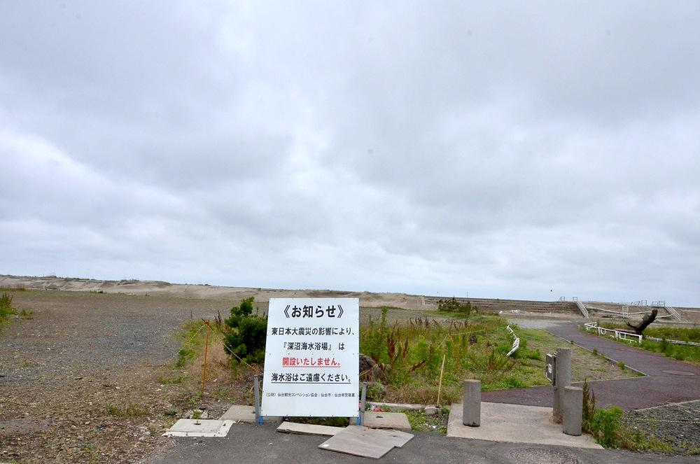 深沼海水浴場入口