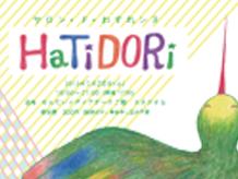 <終了>サロン・ド・わすれンヌ「HaTiDORi」