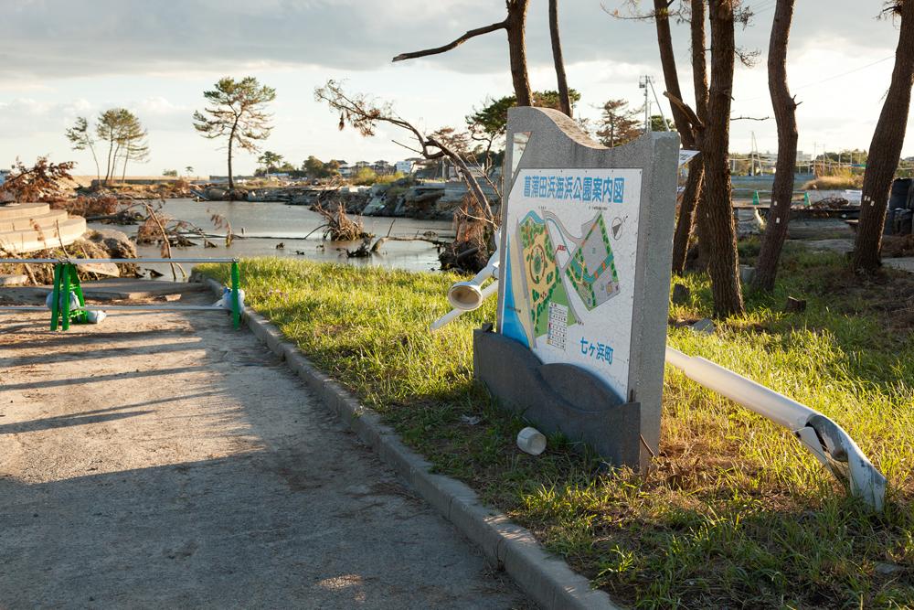 菖蒲田浜海浜公園入り口