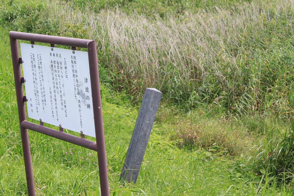 名取川沿いに残る昭和三陸津波の到達碑