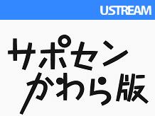 支援のかたち ~生放送!サポセンかわら版~ 第1回「...