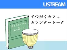 てつがくカフェカウンタートーク(14)