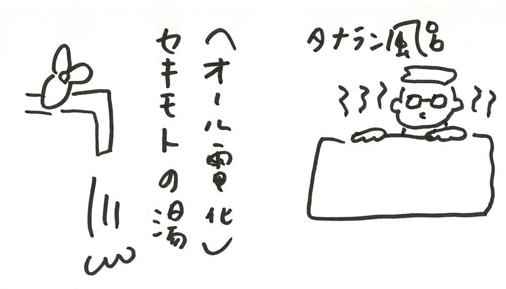 関本さんお風呂事情