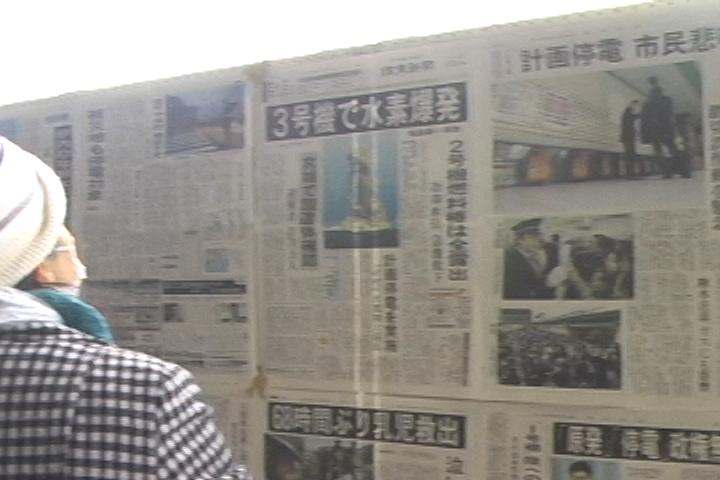 掲示板に張り出された新聞