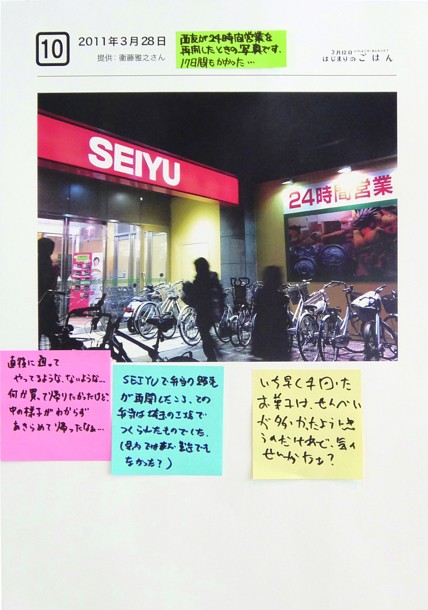 3月12日はじまりのごはん/コンビニ・スーパー 10...