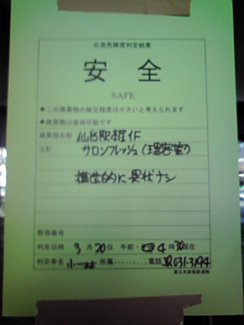 仙台駅内店舗の建物調査の張り紙