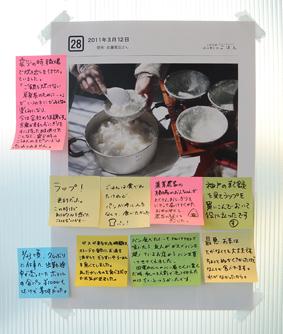 My First Meal / Contributor: Hironori Sato