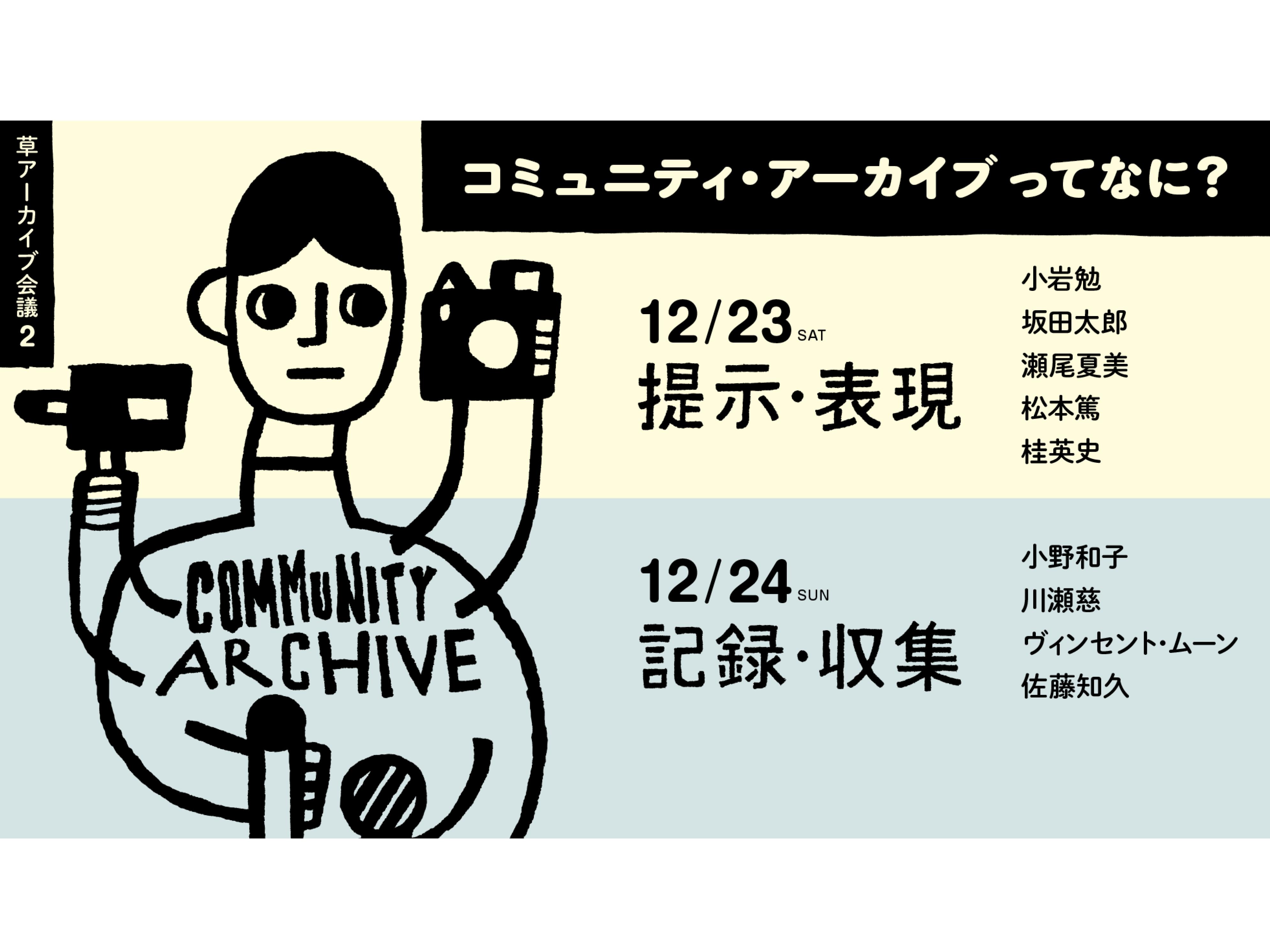 【終了】草アーカイブ会議2「コミュニティ・アーカイブ...