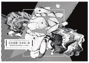 〈終了〉巨石装置「五本松」展 〜陸前高田 森の前地区...
