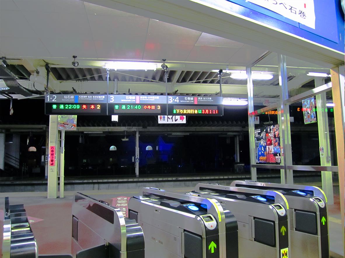 みみで眺めるーJR石巻駅のロータリー/石巻市鋳銭場