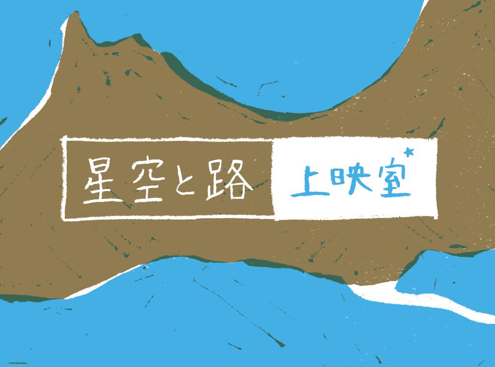 【終了】星空と路−上映室−「暮らしの行き先」(201...