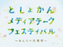 【終了】としょかんメディアテークフェスティバル〜みん...