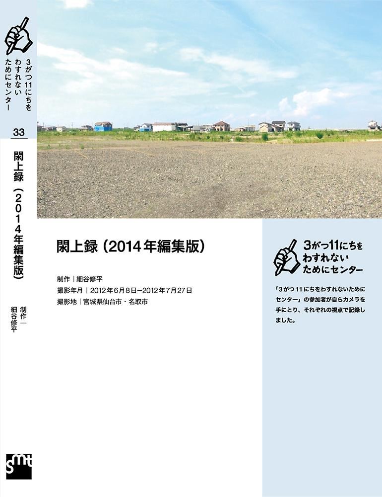 閖上録(2014年編集版) 細谷修平