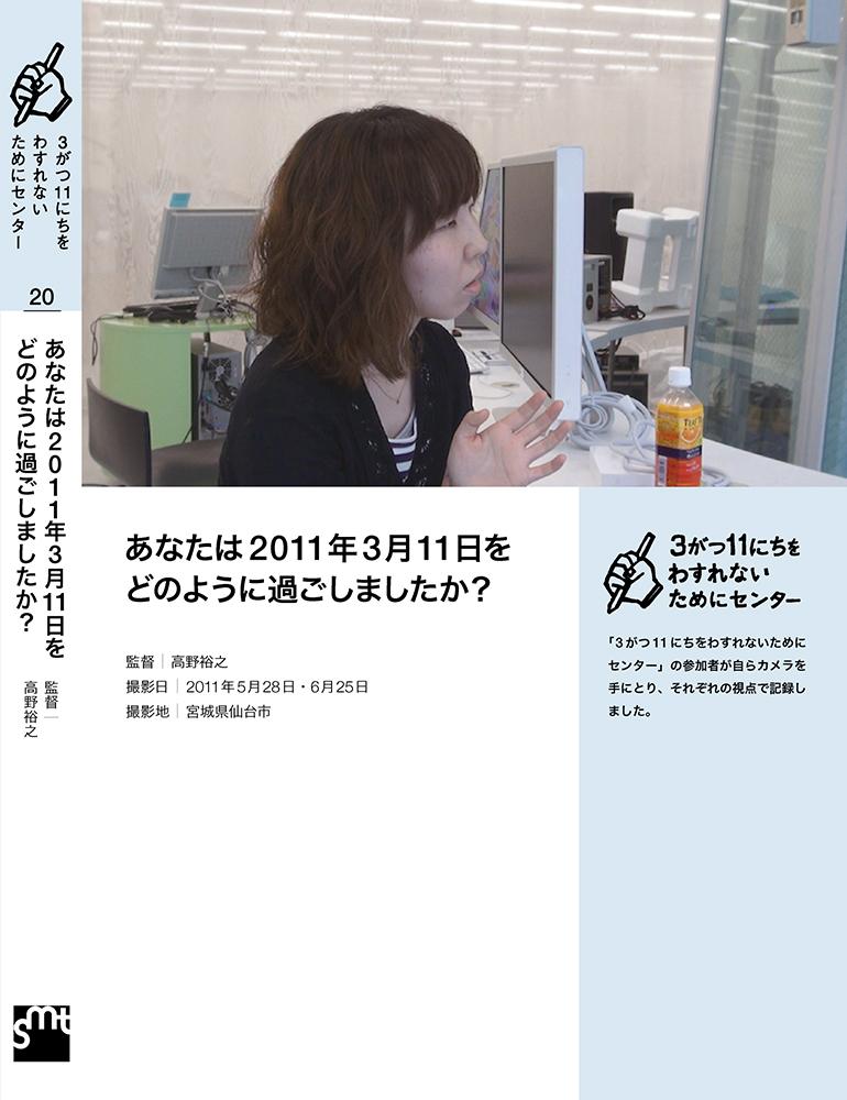 あなたは2011年3月11日をどのように過ごしましたか? 高野裕之