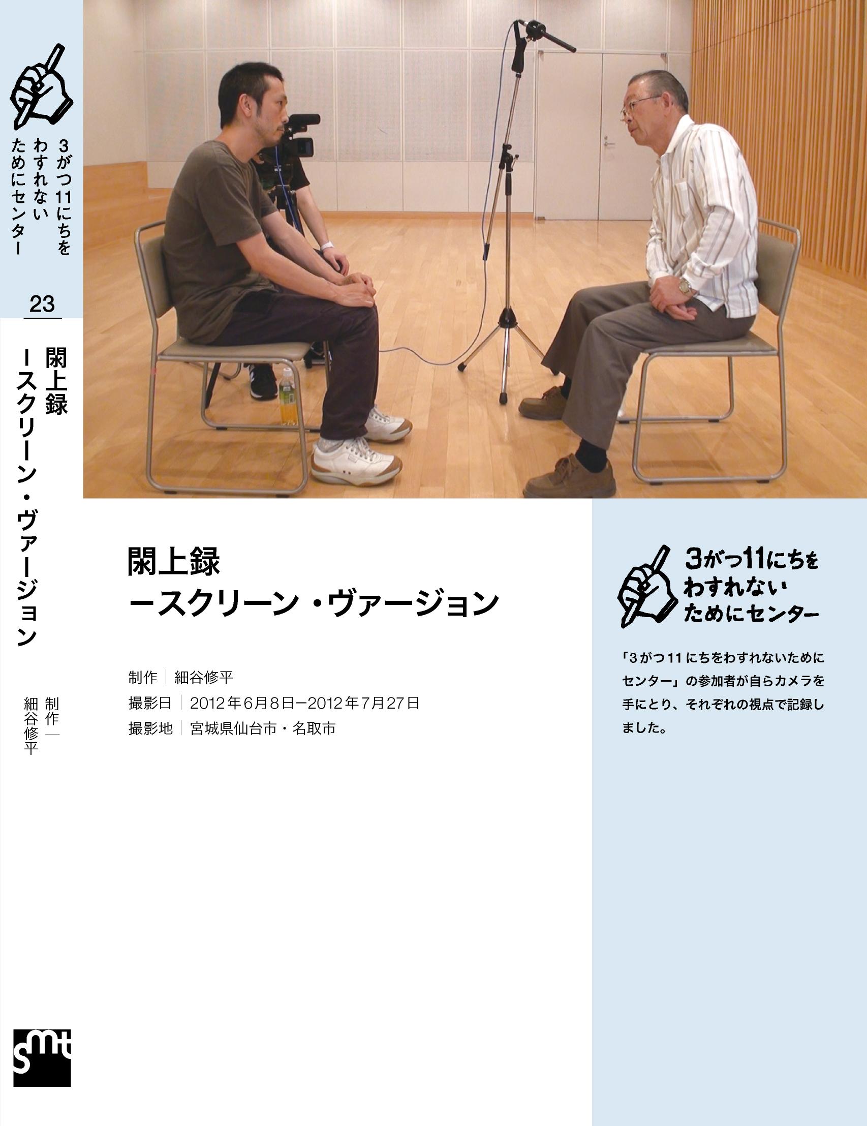 閖上録-スクリーン・ヴァージョン 細谷修平
