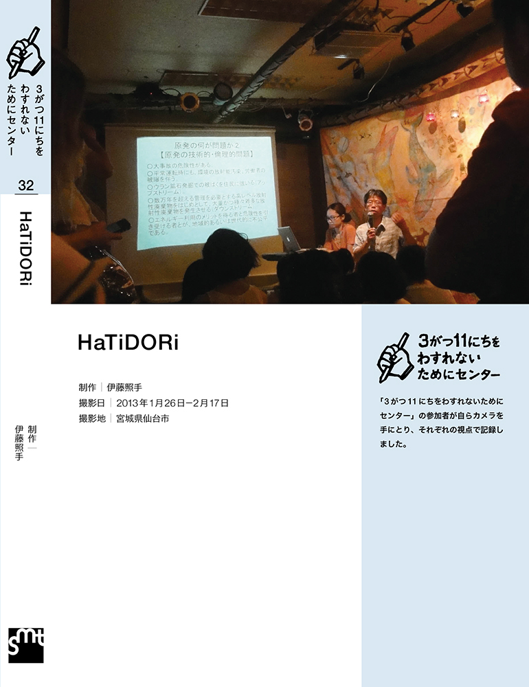 HaTiDORi 伊藤照手