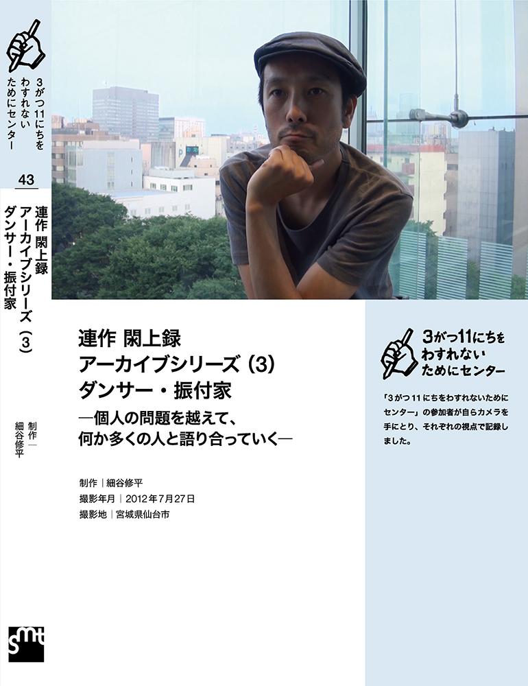 連作 閖上録 アーカイブシリーズ(3)ダンサー・振付家 ―個人の問題を越えて、何か多くの人と語り合っていく― 細谷修平