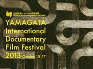 「山形国際ドキュメンタリー映画祭2013」にて『沿岸...